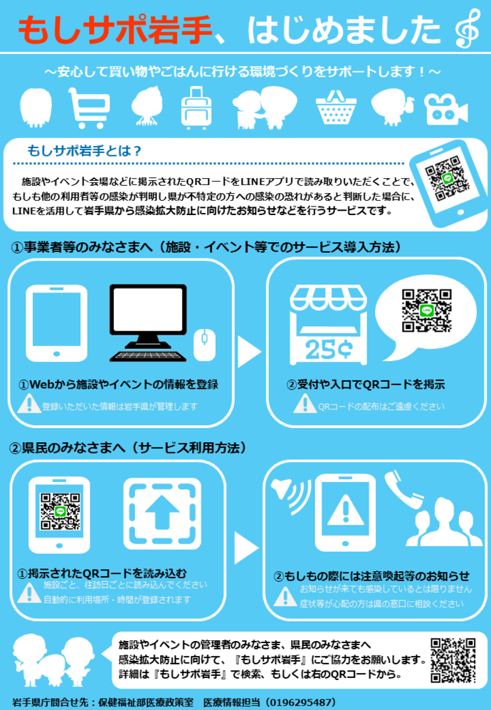 http://www.iwate-eco.jp/20201115084401.png