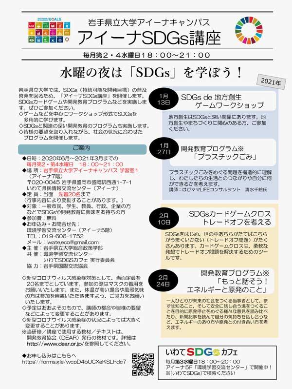 県大SDGs講座09