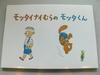 紙芝居「モッタイナイむらのモッタくん」の写真