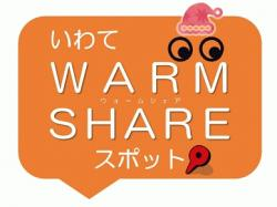 iwatewarmsharespot_mini.jpgのサムネール画像