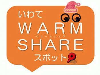 iwatewarmsharespot_mini.jpg