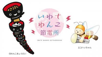 wankonews_logo2.jpgのサムネール画像