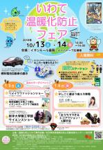 H30chirashi_omote.jpg