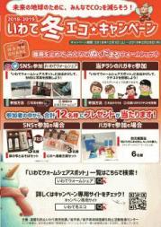 iwatefuyueco_chirashi-p1.jpgのサムネール画像のサムネール画像