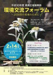 kankyouforum20190214.jpg