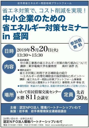 省エネセミナー20190821_page-0001.jpg