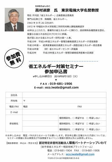省エネセミナーF5_02.jpg