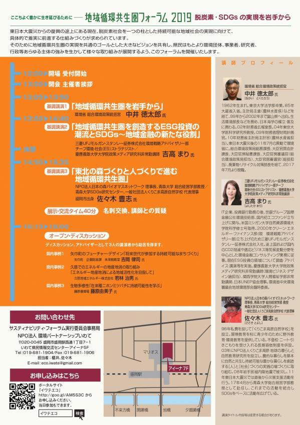 chiikijunkanA4_h1h2pdf_page-0002.jpg