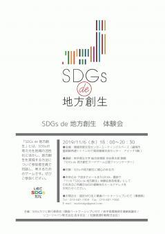 sdgs_de_chihou20191106_page-0001 (1).jpg