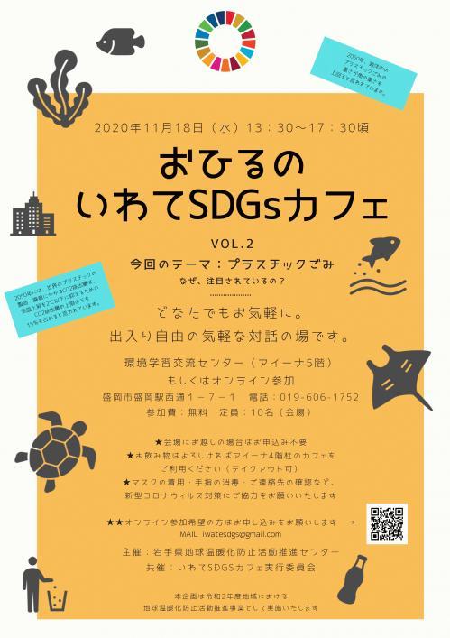 おひるのSDGsカフェ20201118_page-0001.jpg