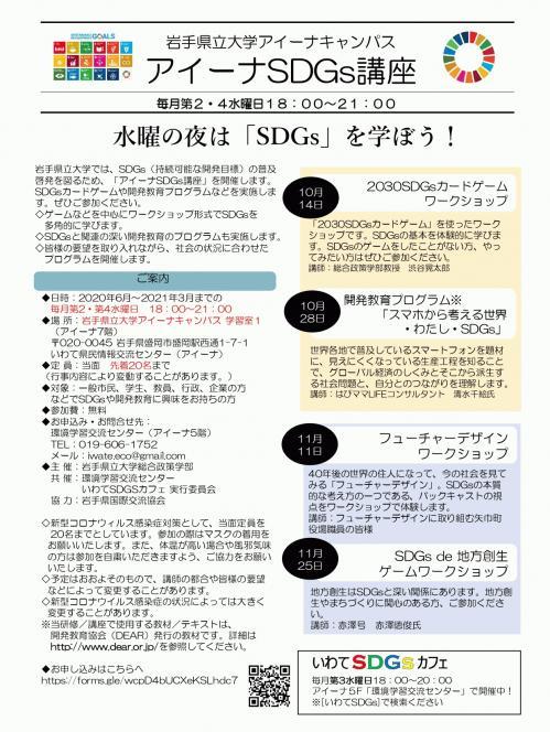 SDGs_aiina01.jpg