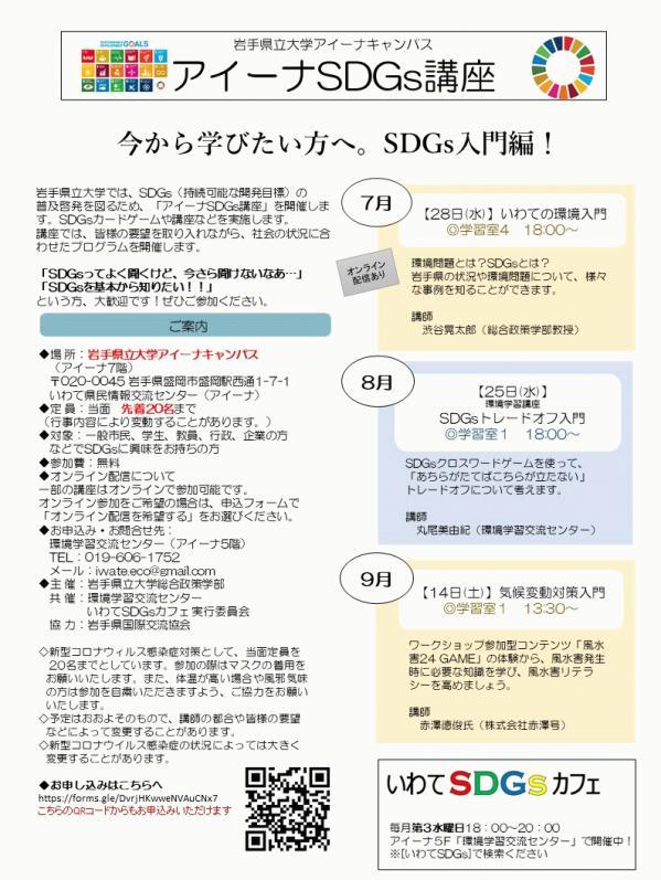 ★★★県大SDGs講座20210722.jpg