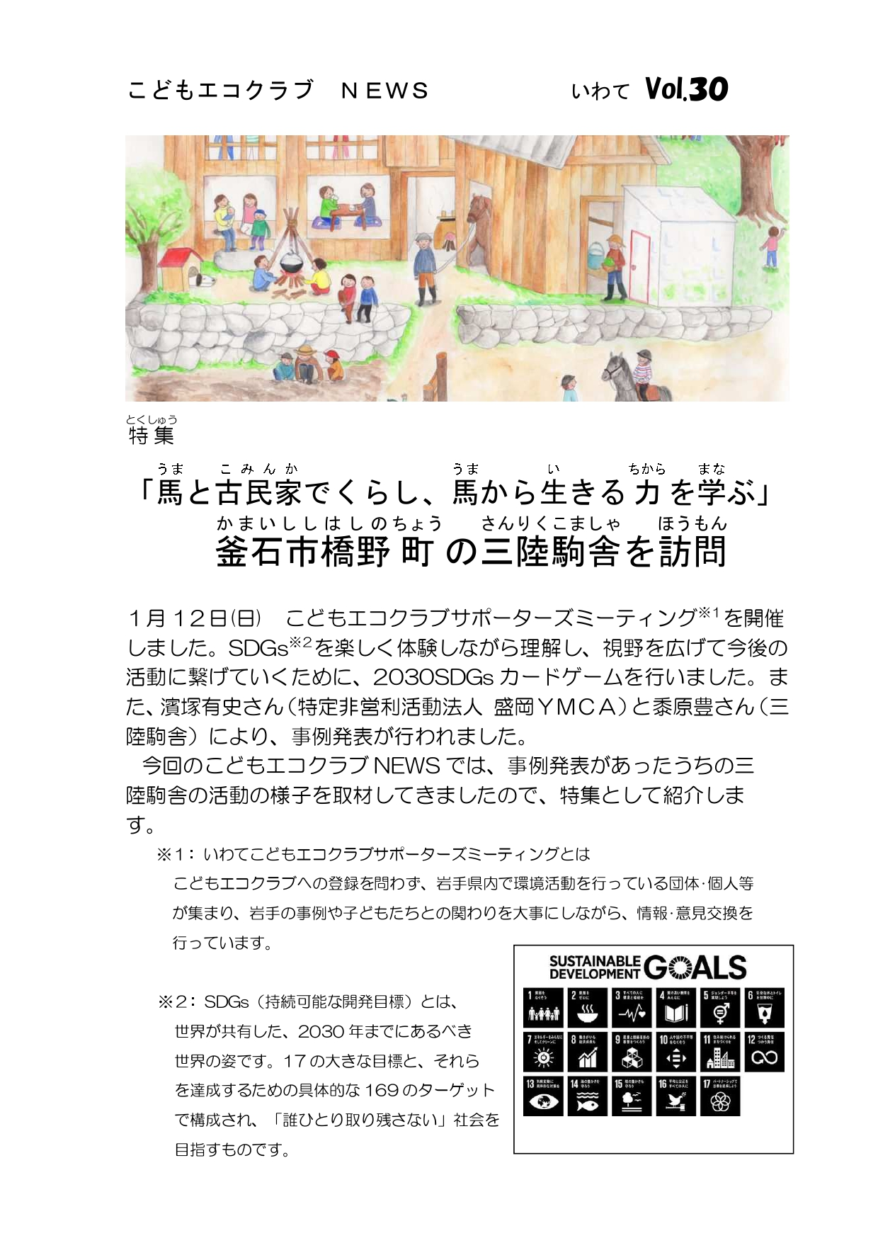 http://www.iwate-eco.jp/ecoclubnews_VOL30_page-0001.jpg