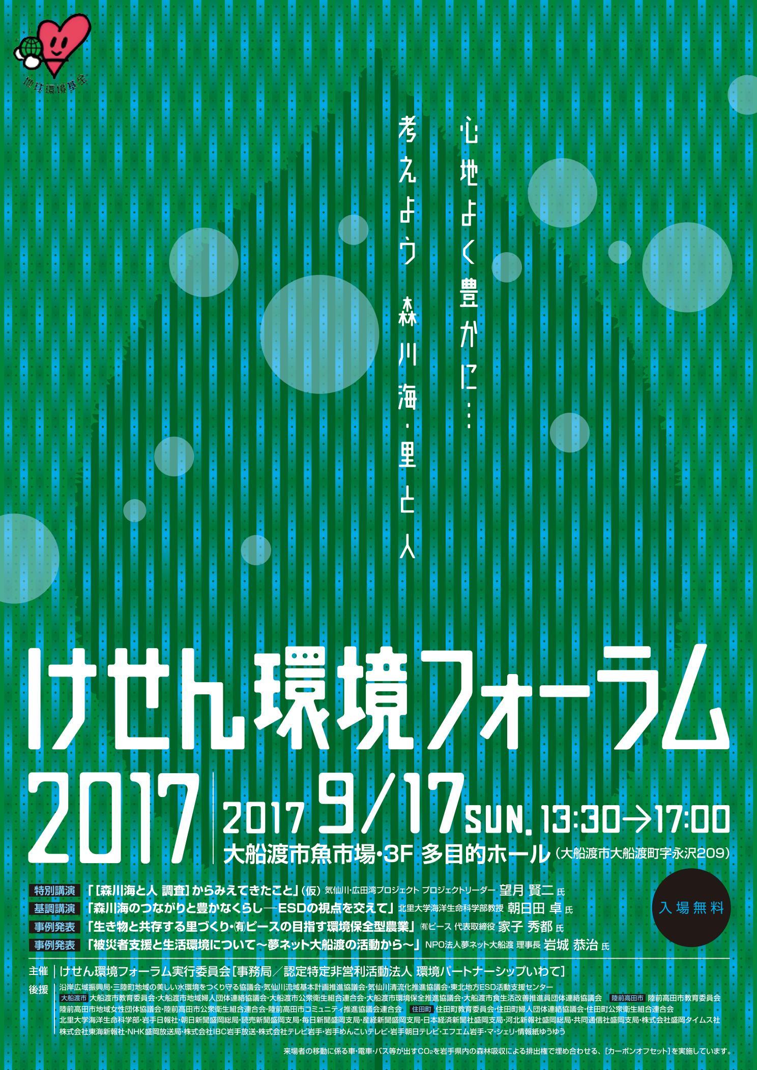 http://www.iwate-eco.jp/info/20170917kesen.jpg