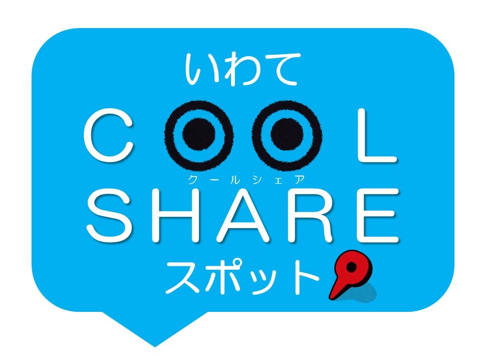http://www.iwate-eco.jp/iwatecoolshare_logo.jpg
