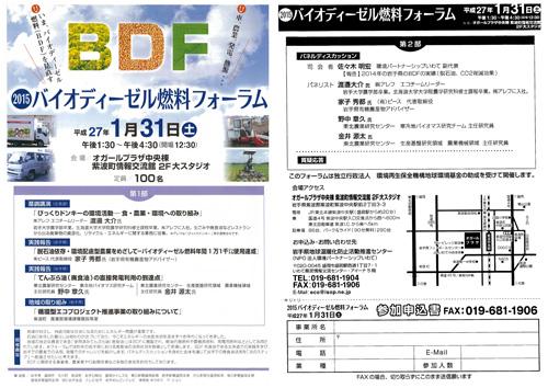 bdfforum20150131jpg.jpg