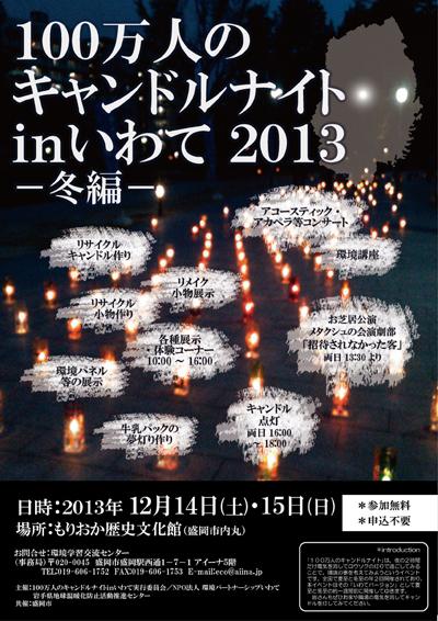 cn_2013winter.jpg