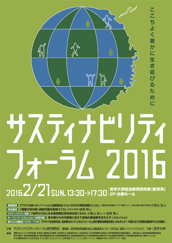 sustainability2016jpg.jpg