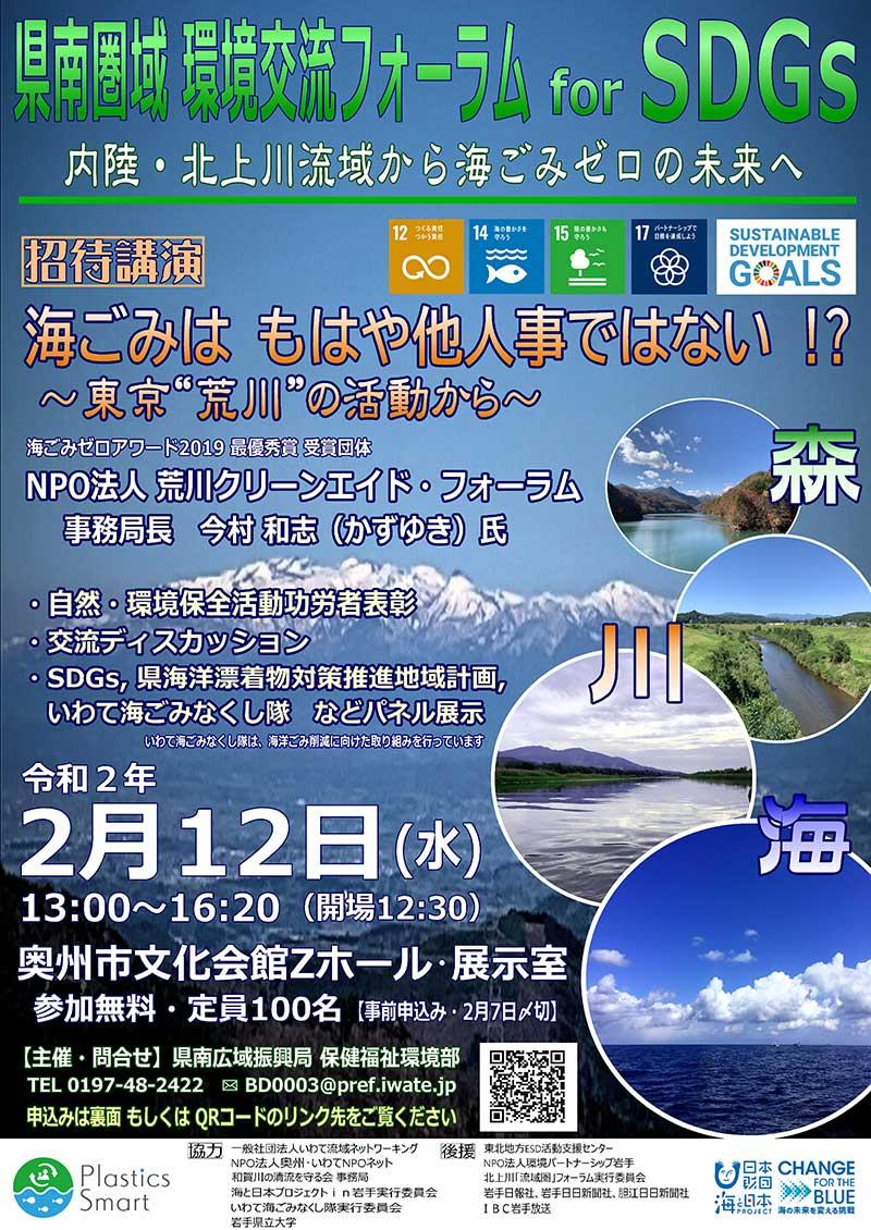 県南圏域環境交流フォーラム for SDGs