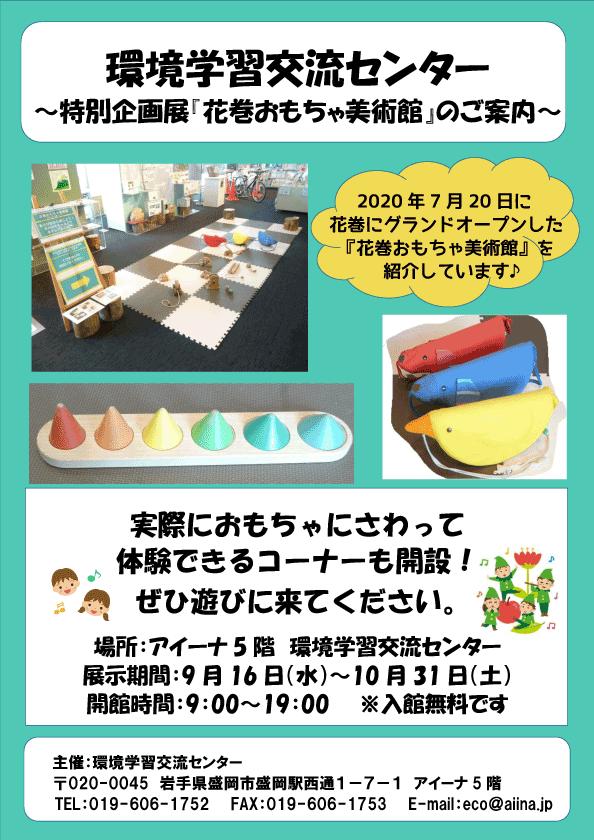 特別企画展 花巻おもちゃ美術館