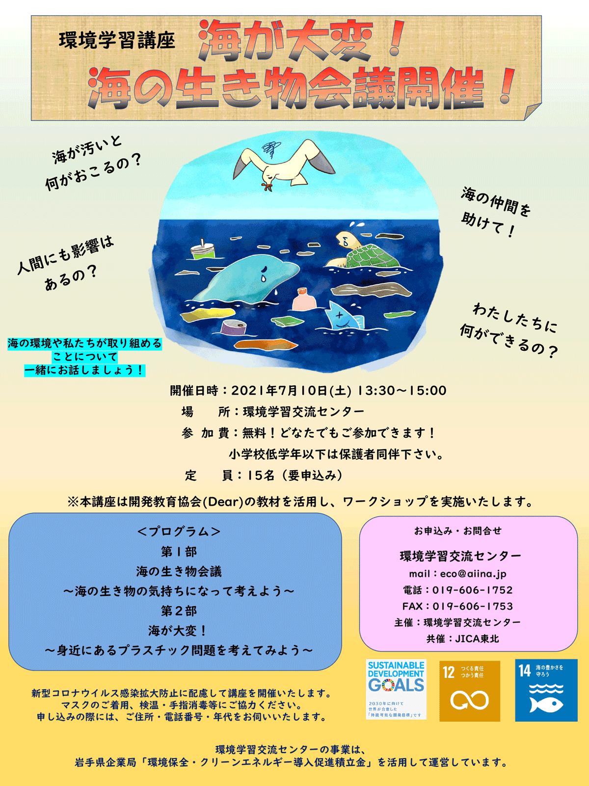 海が大変!海の生き物会議開催!