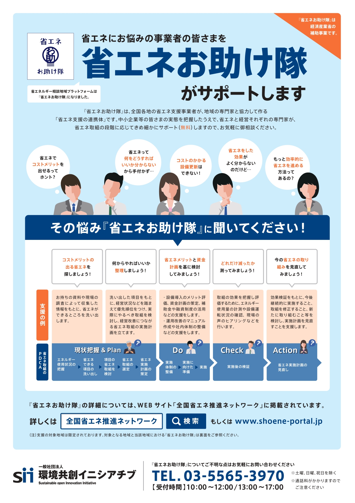 http://www.iwate-eco.jp/pr_flyer%E3%83%BB%EF%BD%A52020_page-0001.jpg