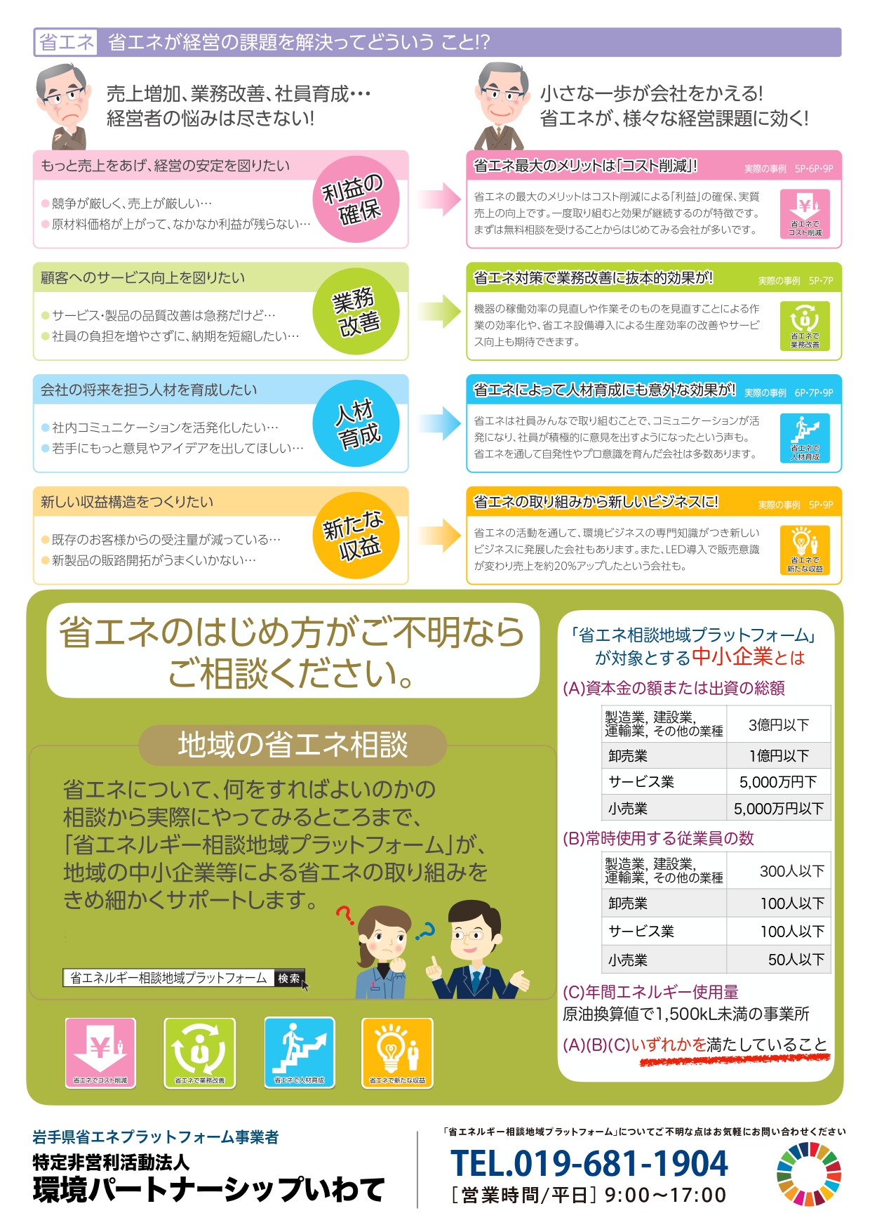 http://www.iwate-eco.jp/pr_flyer%E3%83%BB%EF%BD%A52020_page-0002.jpg