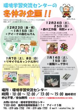 センター冬休み企画.jpg